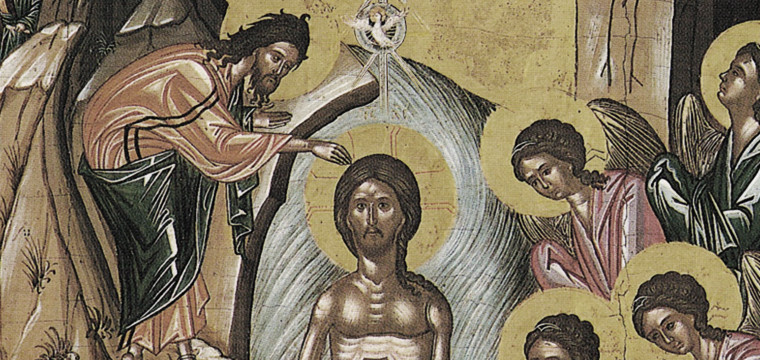 The Sacrament (Mystery) of Christian Baptism